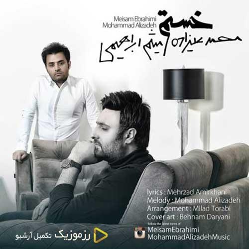 ترانه خستم محمد علیزاده و میثم ابراهیمی