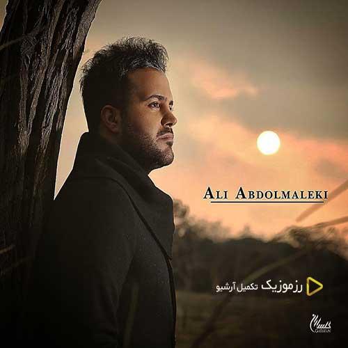 ترانه مسافرم علی عبدالمالکی