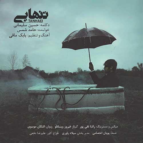 ترانه تنهایی حسین سلیمانی و حامد شمس
