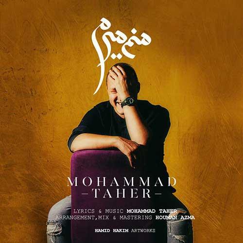 ترانه منم میرم محمد طاهر