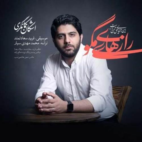 ترانه رازهای مگو اشکان کمانگری