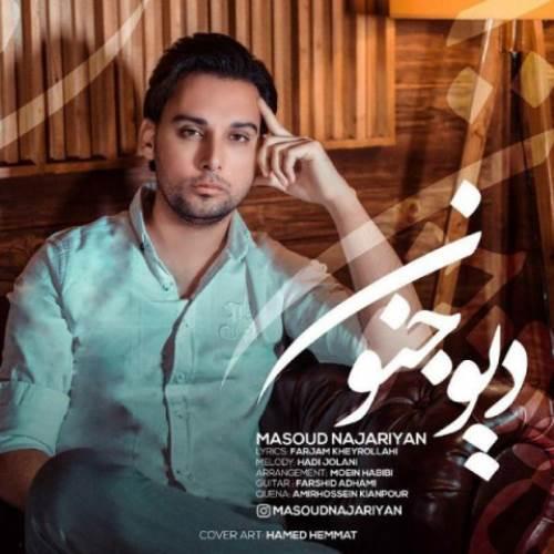 ترانه دیو جنون مسعود نجاریان