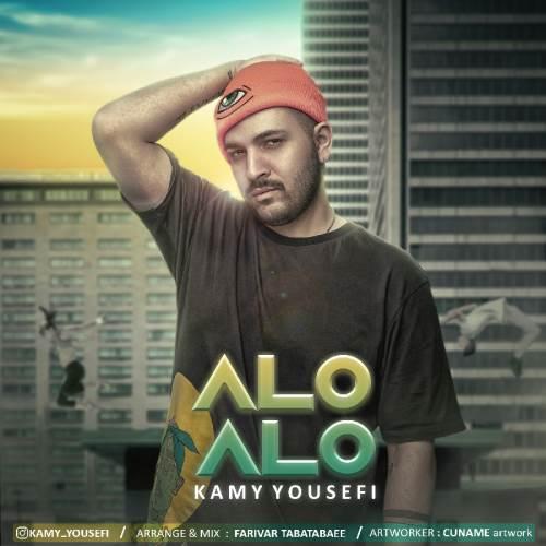 ترانه الو الو کامی یوسفی