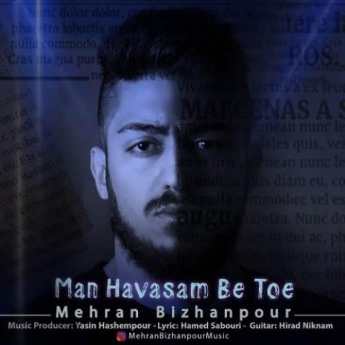 ترانه من حواسم به توئه مهران بیژن پور