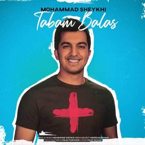 ترانه تبم بالاس محمد شیخی