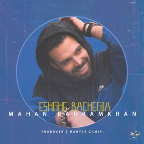 ترانه عشق بچگیا ماهان بهرام خان