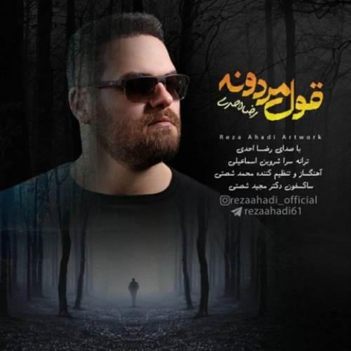 ترانه قول مردونه رضا احدی