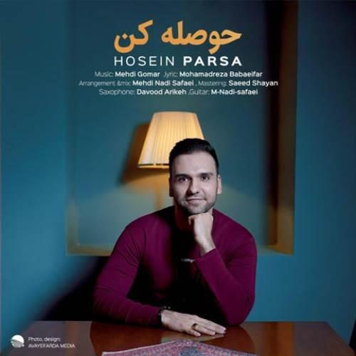 ترانه حوصله کن حسین پارسا