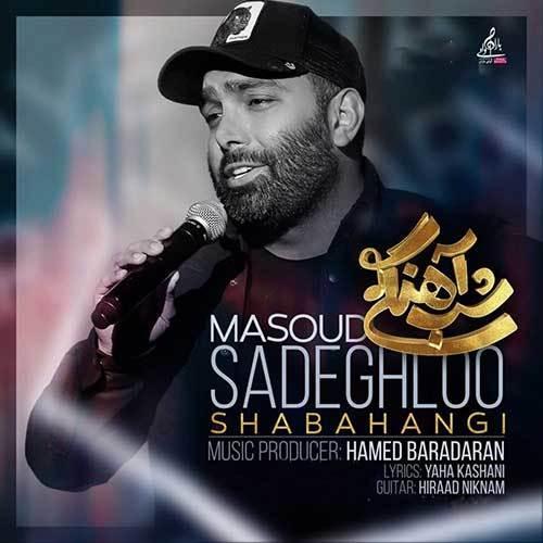 ترانه شب آهنگی مسعود صادقلو