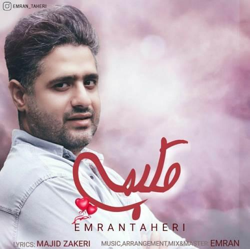 ترانه قلبمی عمران طاهری