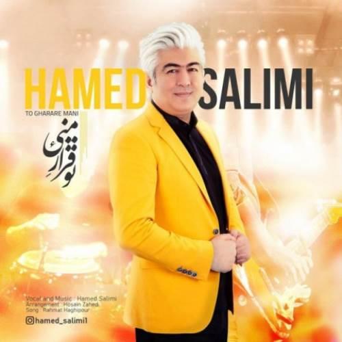 ترانه تو قرار منی حامد سلیمی